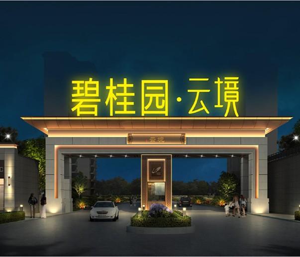 碧桂园云境