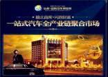 ——弘毅·壹号公馆—— 11月30日 全城热筹