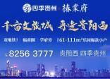 【四季貴州·椿棠府】:雙地鐵(建設中)| 臨商圈 |學府旁,二期新品 建面約61-111㎡樂園爆款小戶VIP誠意登記中!