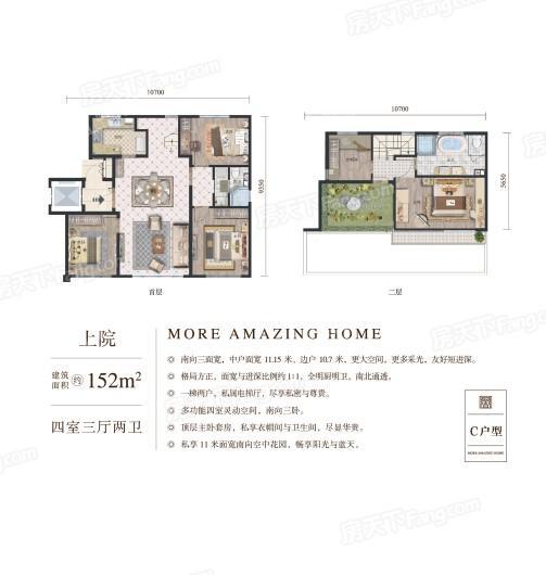 北京城建·宽院·国誉府户型图
