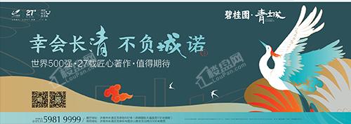 碧桂园·青城位置图