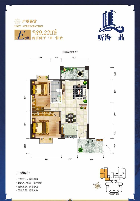E户型两房两厅建面约89.22㎡