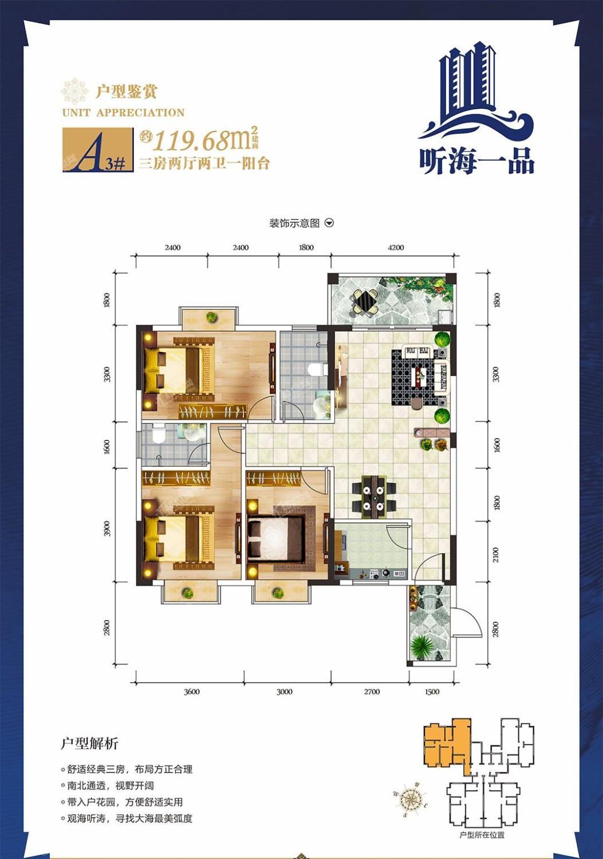 A户型三房两厅建面约119.68㎡