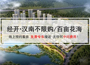 为您推荐武汉恒大时代新城