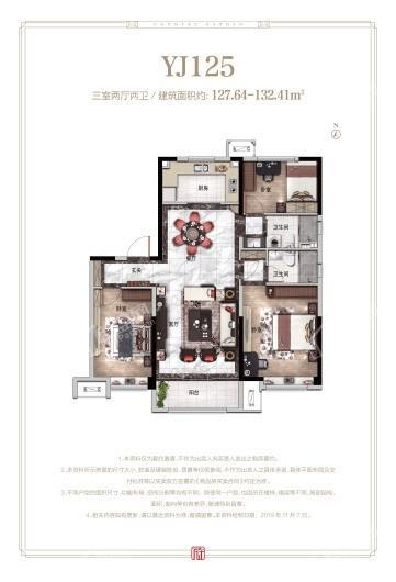 碧桂园·静雅芳庭户型图