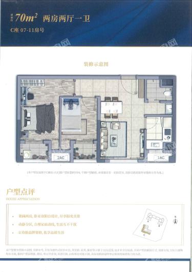 龙湖·春江天玺户型图