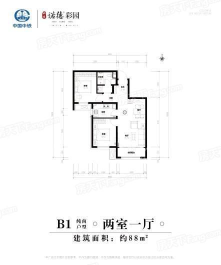 北京诺德彩园B1户型 2室1厅1卫1厨