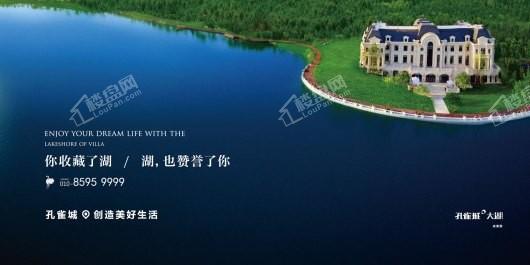 孔雀城大湖实景图