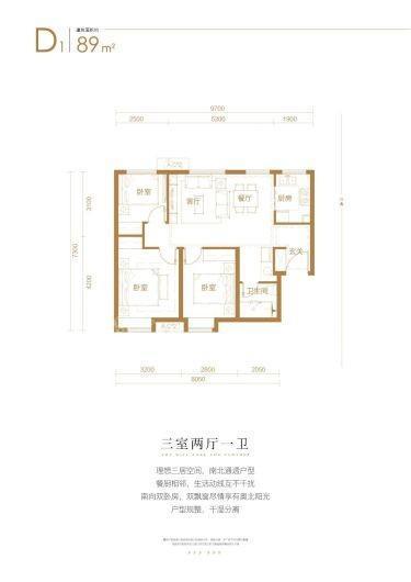 和悦华玺D1户型 3室2厅1卫1厨