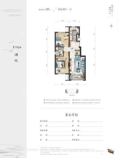 碧桂园·忆西湖Y192A洋房户型 2室2厅1卫1厨