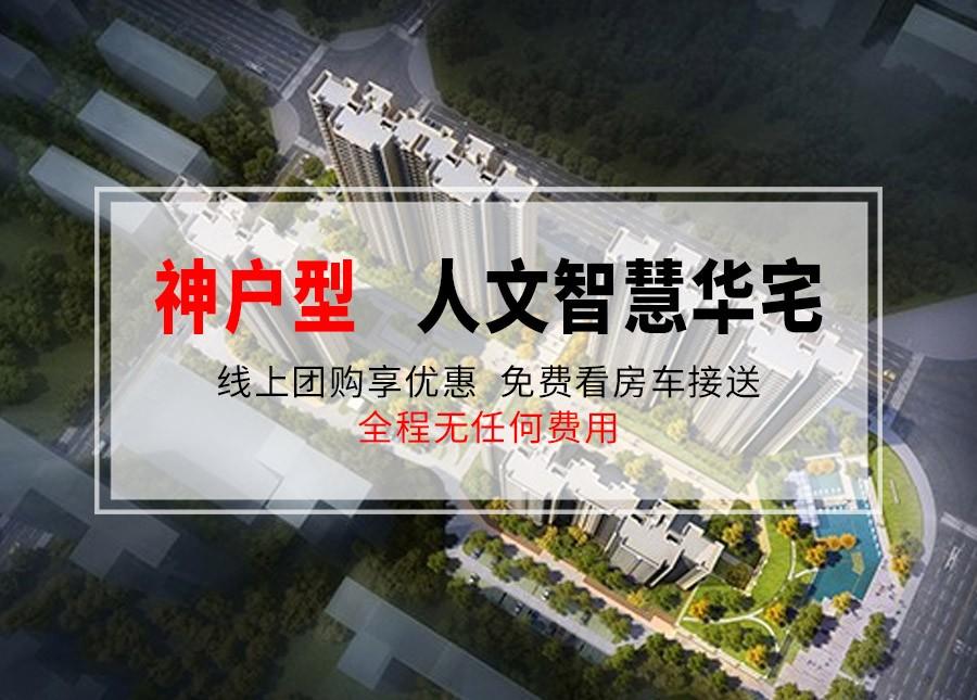 怀化金为潇湘锦城高清图
