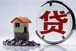 二套房的按揭贷款利率是多少?