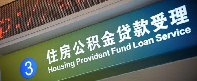 2019年公积金贷款买房条件