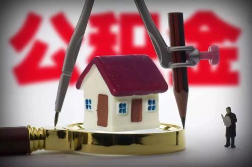房子装修如何申请住房公积金贷款
