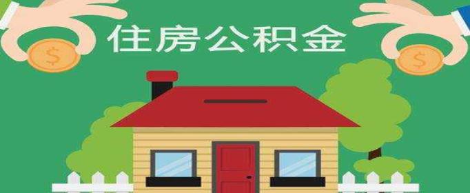 住房公积金二次贷款怎样办理