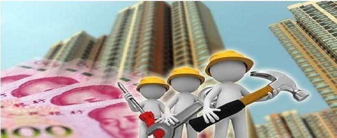 房屋维修基金的用途是什么
