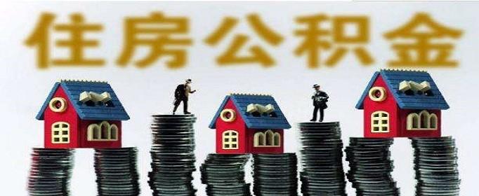 申请住房公积金贷款条件是什么