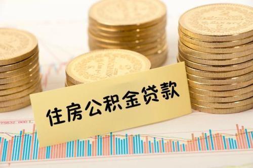 个人公积金贷款需要什么条件?