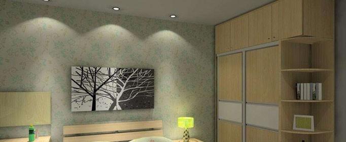 卧室灯光安装在什么位置好?