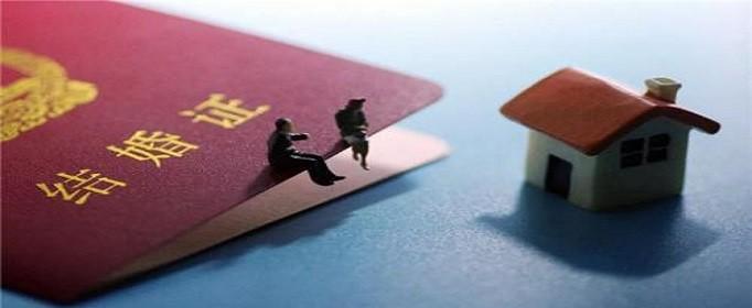 婚姻房产离婚后如何分割