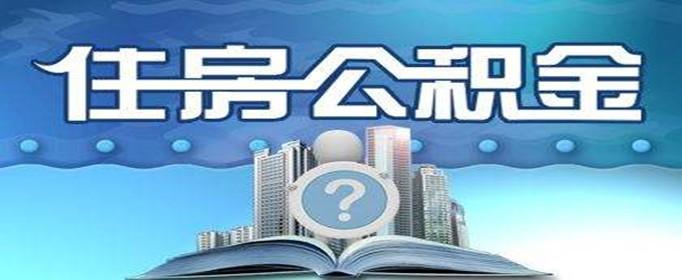 北京公积金贷款条件是什么