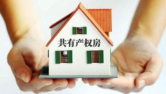 共有产权房怎么算房价?