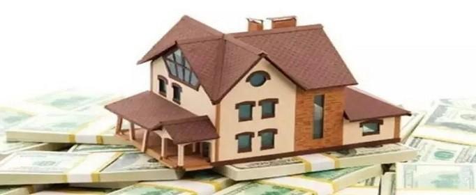 使用公积金贷款买房有什么限制条件