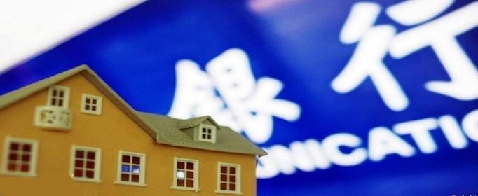 哪些银行可以办理房产二次抵押贷款