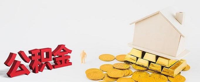 2020年合肥公积金贷款条件是什么