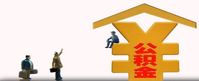2020年公积金贷款条件是什么