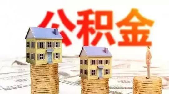 公积金提取后还能贷款买房吗?