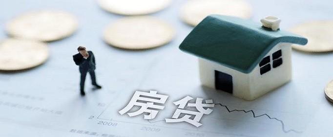 按揭买房的办理流程是什么