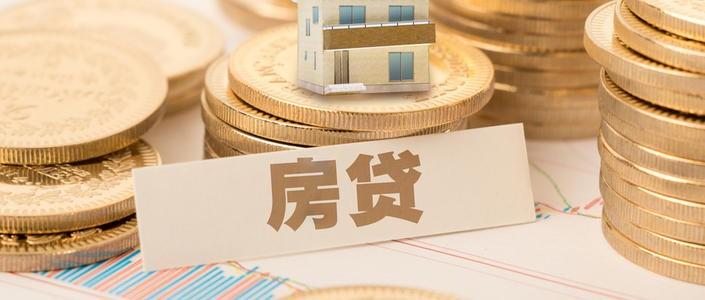 贷款买房时如何轻松搞定按揭贷款