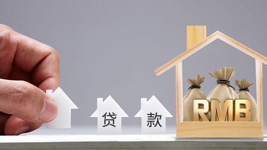 贷款买房需要哪些费用
