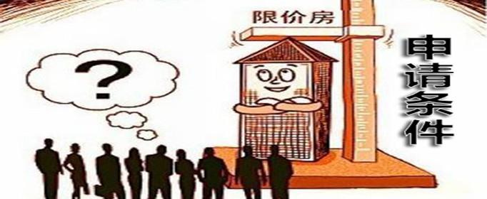 北京限价商品房申请条件有哪些