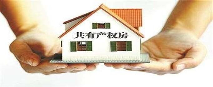 哪些家庭可申购共有产权房