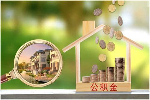 职工住房公积金抵押贷款的申办程序是什么