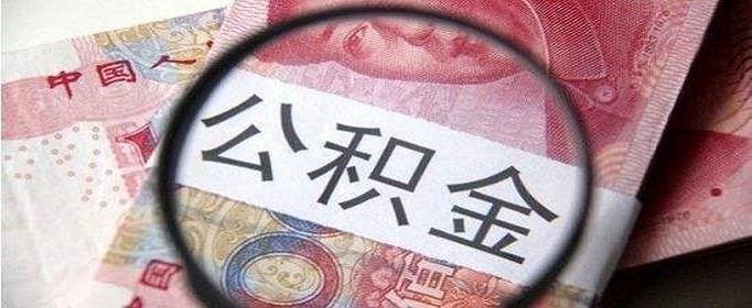 公积金贷款提前还款有限制吗