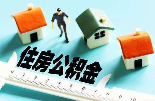 住房公积金对二套房有什么政策要点