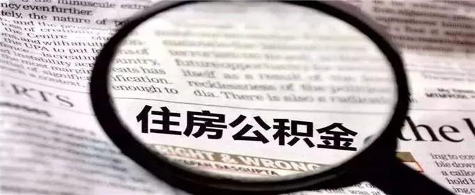 上海公积金贷款需要满足哪些条件