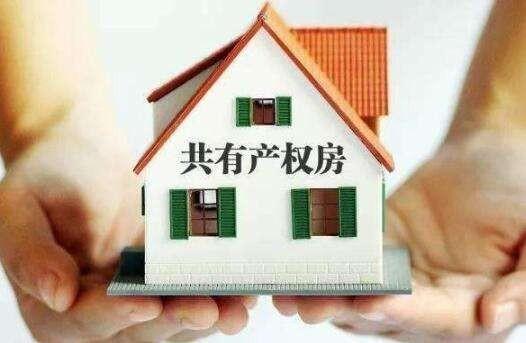 北京共有产权房申请条件有什么