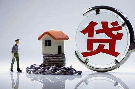 正在按揭的房产如何申请二次抵押贷款