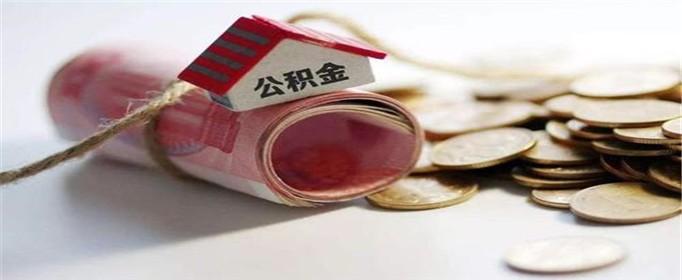 商品房公积金贷款流程是什么
