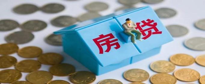 房贷基准利率什么意思