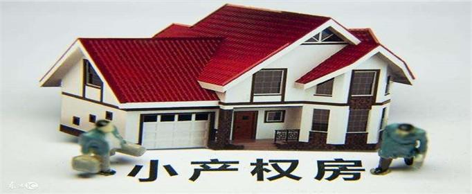 购买小产权房可以办房产证吗