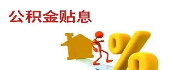 怎样申请住房公积金