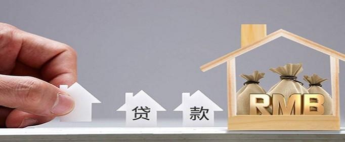二手房贷款首付比例是多少
