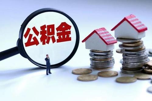 住房公积金缴纳和贷款是怎么记算的