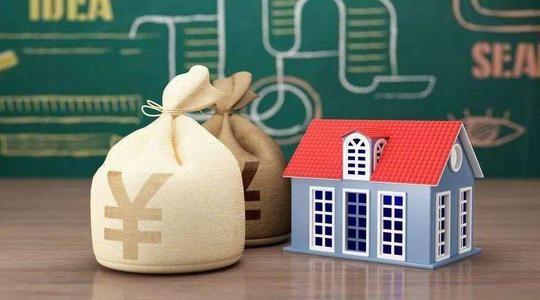 申请公积金贷款买房有哪些缺点