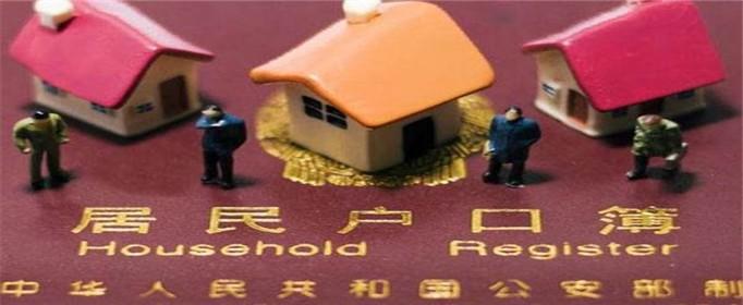 天津落户2020新政策有哪些